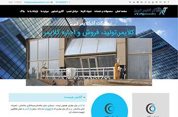 طراحی سایت در تبریز گروه خورشید